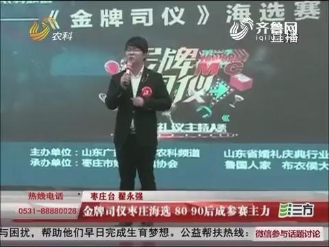 金牌司仪枣庄海选 80 90后成为参赛主力