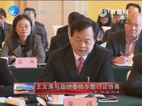 王文涛与政协委员专题讨论协商