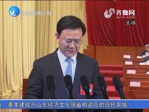 济南市十六届人大一次会议举行第二次全体会议