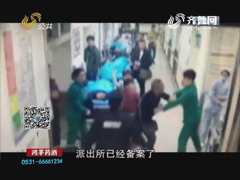 济南:患者家属与省立医院男护士发生肢体冲突