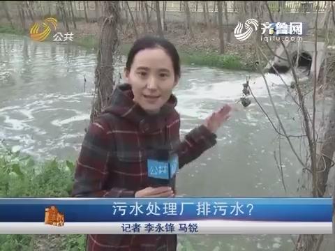 【直通12345】济阳:污水处理厂排污水?
