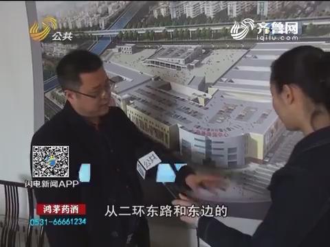 济南:地铁R2二环东路站开修 2000多商户受影响