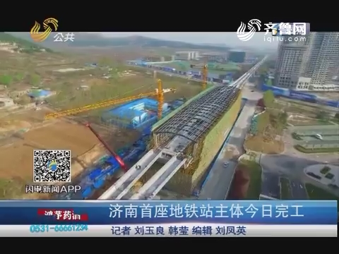 济南首座地铁站主体4月10日完工