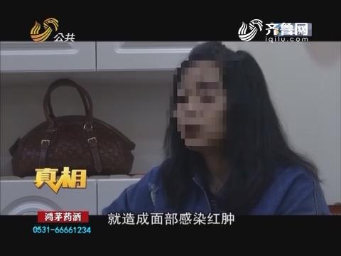 【真相】东营:美容差点变毁容