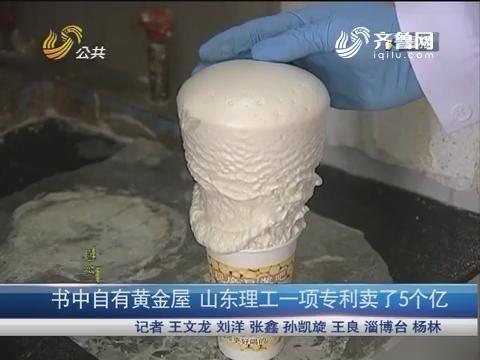 淄博:书中自有黄金屋 山东理工一项专利卖了5个亿