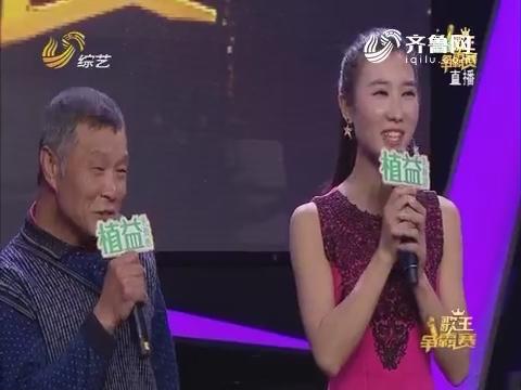 歌王争霸赛:王媛媛父亲再登舞台为女儿加油打气