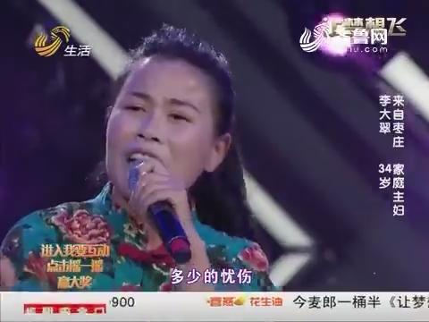 让梦想飞:枣庄辣子鸡姐原是台湾原住民?