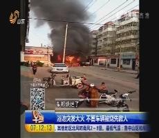 浴池突发大火 不管车辆被烧先救人