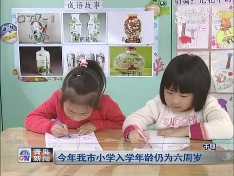 2017年青岛市课文入学小学仍为六周岁小学哪些有的年龄图片