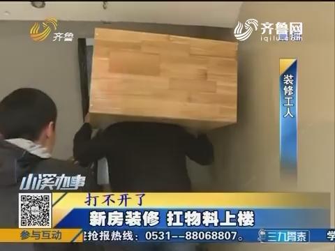 济宁:新房装修 扛物料上楼