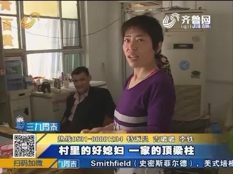 【孝敬爸妈 健康到家】滨州:村里的好媳妇 一家的顶梁柱