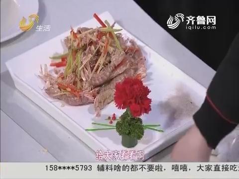 2017年04月11日《非尝不可》:椒盐皮皮虾