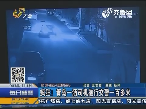 疯狂!青岛一酒司机拖行交警一百多米