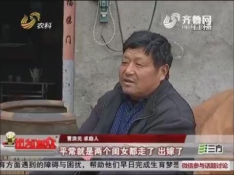 【三方帮您办】淄博:为给老婆治病 近六旬老汉想找工作