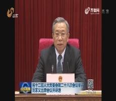 省十二届人大常委会第二十八次会议举行 刘家义出席会议并讲话