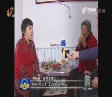 淄博:让民生幸福成为干部工作指挥棒