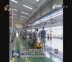 【新闻链接】一季度山东规模以上工业增加值预计增长7.5%