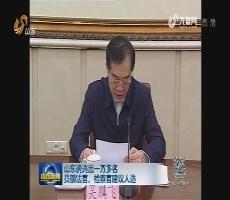 山东遴选出一万多名员额法官、检察官建议人选