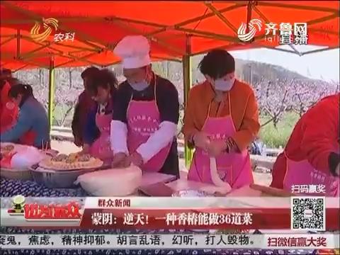 【群众新闻】蒙阴:逆天!一种香椿能做36道菜