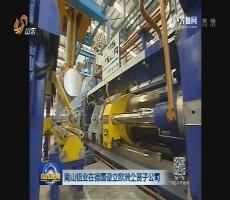 南山铝业在德国设立欧洲全资子公司