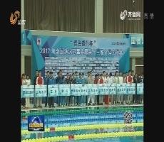 2017年全国游泳冠军赛在青岛开赛