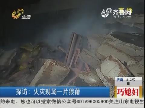 烟台:村中突发火灾 烧毁30间房屋