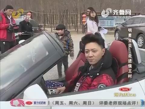 明星宝贝:李鑫获得宝马试驾许可 整个人的气质都不一样了