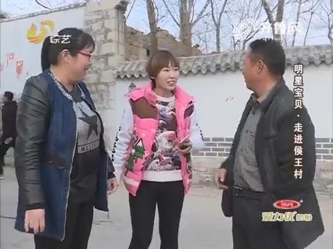 明星宝贝:李鑫对刘能颇有研究 现场跳起抽筋舞