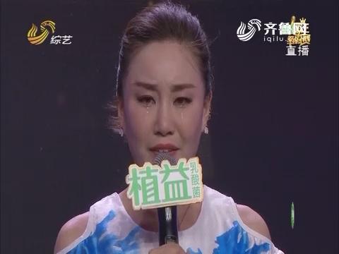 歌王争霸赛:程亚丽回首往事泪洒舞台