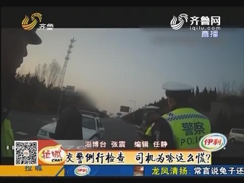 沂源:交警例行检查 司机为啥这么慌?