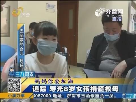 追踪 寿光8岁女孩捐髓救母