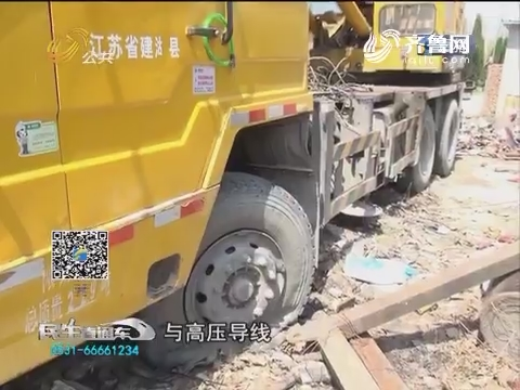 """淄博:危险!高压线下作业 吊车被""""电""""爆胎"""