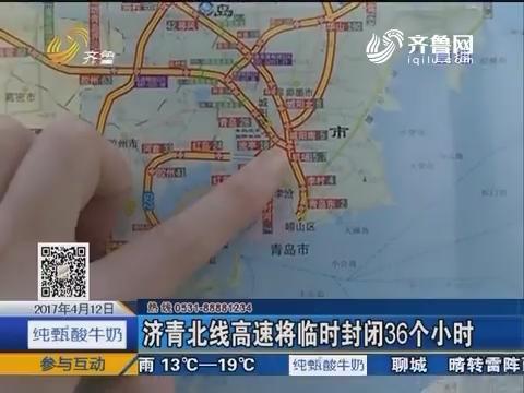 济青北线高速将临时封闭36个小时