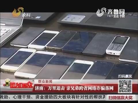 【群众新闻】济南:万里追击 亲兄弟跨省网络诈骗落网