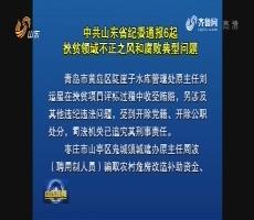 山东省纪委通报6起扶贫领域不正之风和腐败典型问题