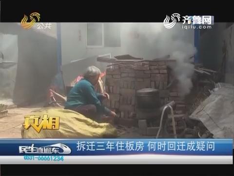 【真相】莱芜:拆迁三年住板房 何时回迁成疑问