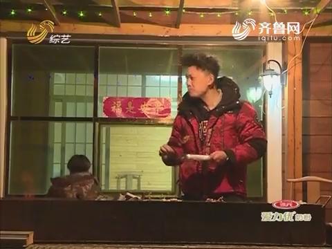 明星宝贝:意想不到的温暖 村民深夜为韩玉成送来饭菜