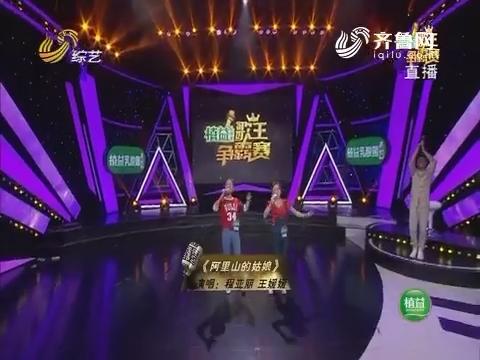歌王争霸赛:程亚丽和王媛媛演唱歌曲《阿里山的姑娘》