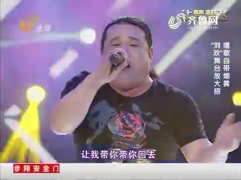 """让梦想飞:""""刘欢""""舞台放大招 唱歌自带烟雾"""