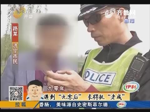 """济宁:遇到""""九零后""""长得挺""""老成"""""""