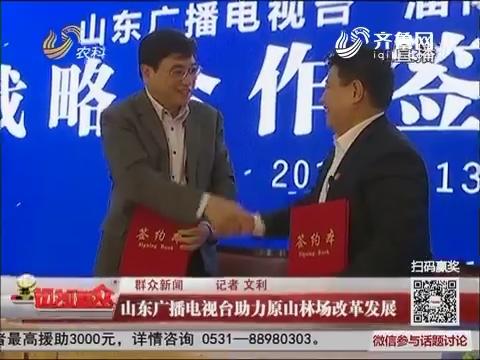 【群众新闻】山东广播电视台助力原山林场改革发展