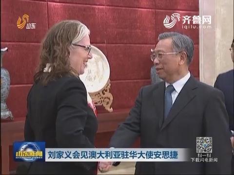 刘家义会见澳大利亚驻华大使安思捷