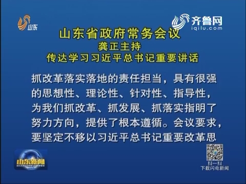 省政府召開常務會議 傳達學習習近平總書記重要講話