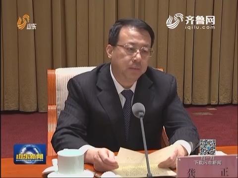 省政府召開廉政工作會議