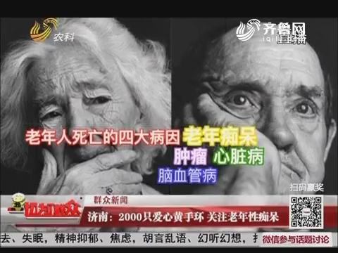 【群众新闻】济南:2000只爱心黄手环 关注老年性痴呆
