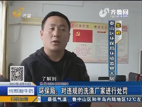 泰安:洗涤厂被曝停业整改 宾馆行业受牵连