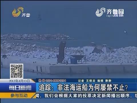 【龙口】追踪:非法海运船为何屡禁不止?