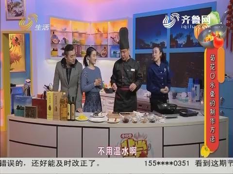 2017年04月13日《非尝不可》:菊花口水鱼