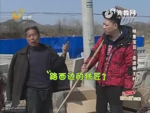 """明星宝贝:街头""""惊现""""二师兄 李鑫扛耙子寻找暗号接头人"""