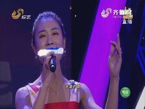 歌王争霸赛:王媛媛演唱歌曲《八百里洞庭我的家》 姜老师直言一开口就输了